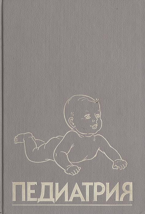 Педиатрия. Руководство в 8 книгах. Книга 5. Болезни органов пищеварения и мочевыделительной системы