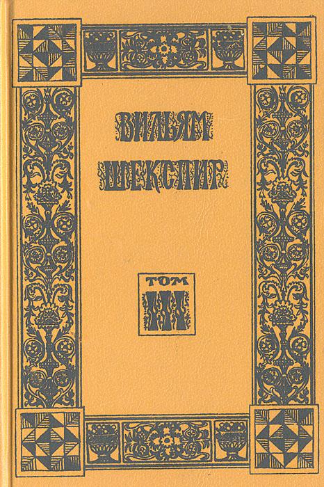 Вильям Шекспир Вильям Шекспир. Собрание сочинений. Том 3 вильям шекспир вильям шекспир собрание сочинений в 3 томах комплект из 3 книг
