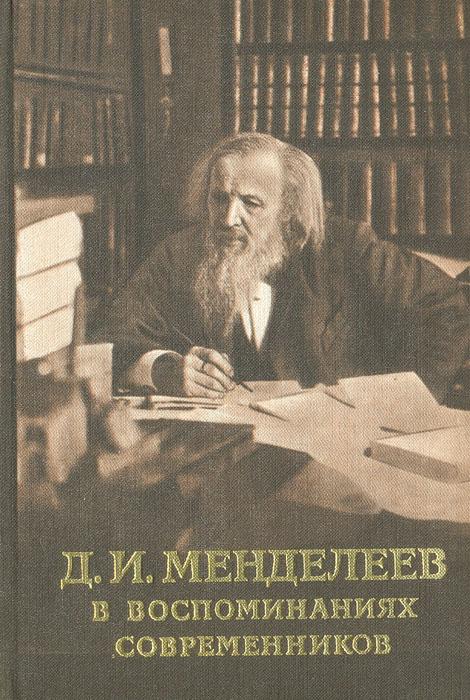 Д. И. Менделеев в воспоминаниях современников