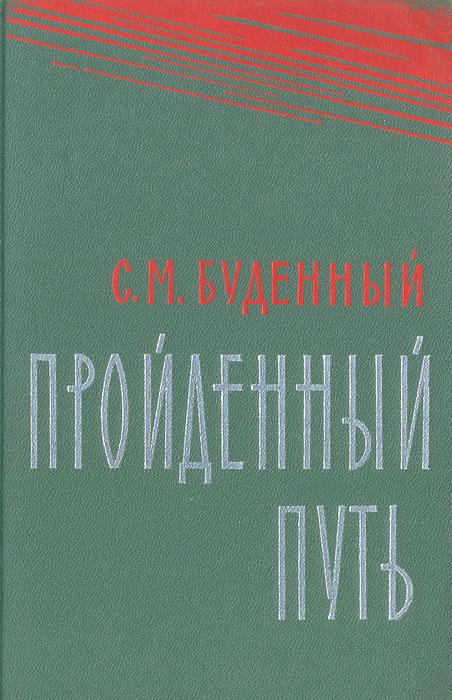 С. М. Буденный Пройденный путь. Книга 2