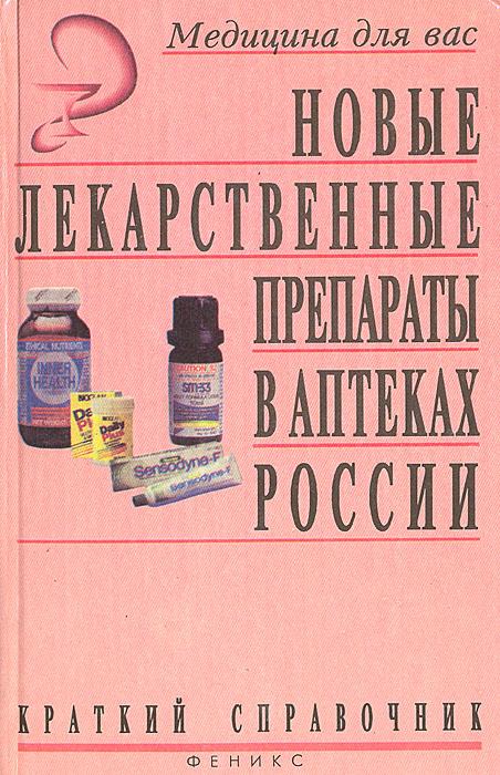 Новые лекарственные препараты в аптеках России (краткий справочник 1996 г.)