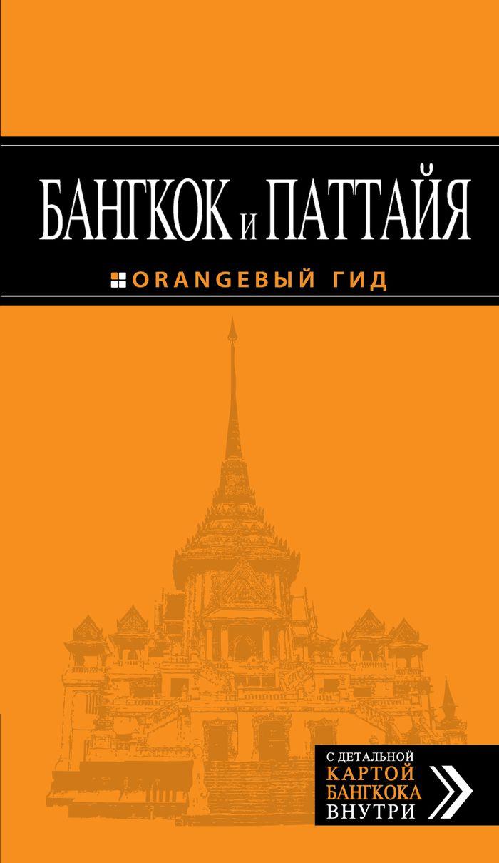 Артур Шигапов Бангкок и Паттайя. Путеводитель