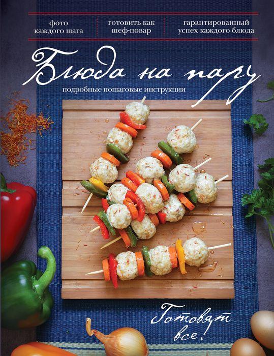 Блюда на пару. Подробные пошаговые инструкции и г константинова блюда из мяса самые аппетитные и питательные