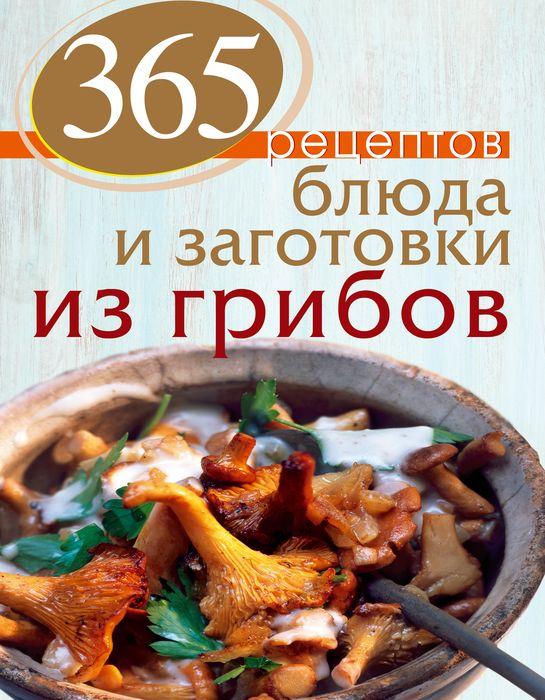 С. Иванова 365 рецептов. Блюда и заготовки из грибов иванова с авт сост 365 рецептов вкусных мясных блюд