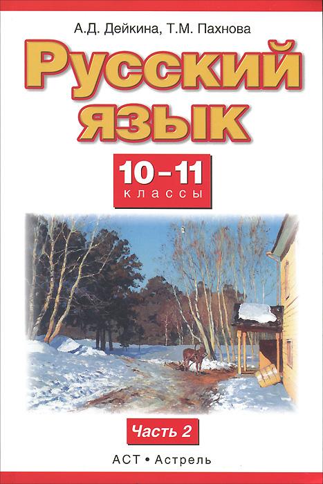 Дейкина А.Д., Пахнова Т.М. Русский язык. 10—11 классы. В 2 частях. Часть 2