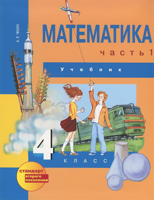 А. Л. Чекин Математика. 4 класс. В 2 частях. Часть 1