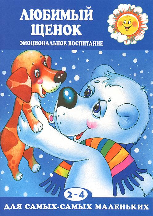 Г. А. Фролова Любимый щенок. Эмоциональное воспитание. 2-4 года