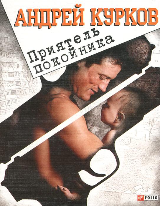 Андрей Курков Приятель покойника андрей курков советские шахматы