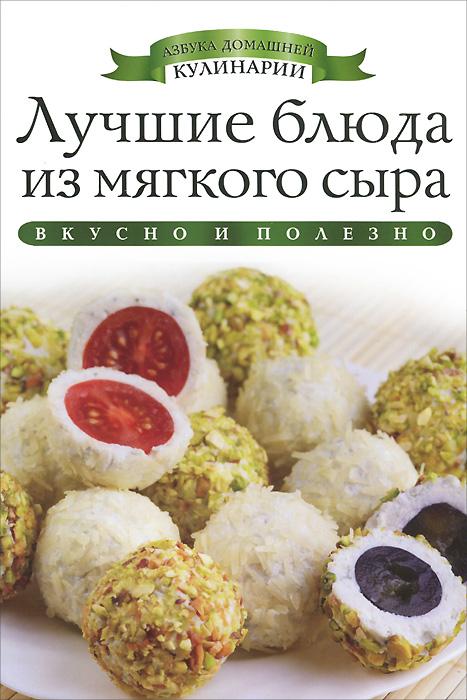 Ксения Любомирова Лучшие блюда из мягкого сыра