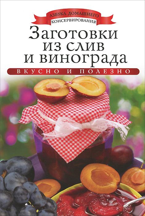 Ксения Любомирова Заготовки из слив и винограда