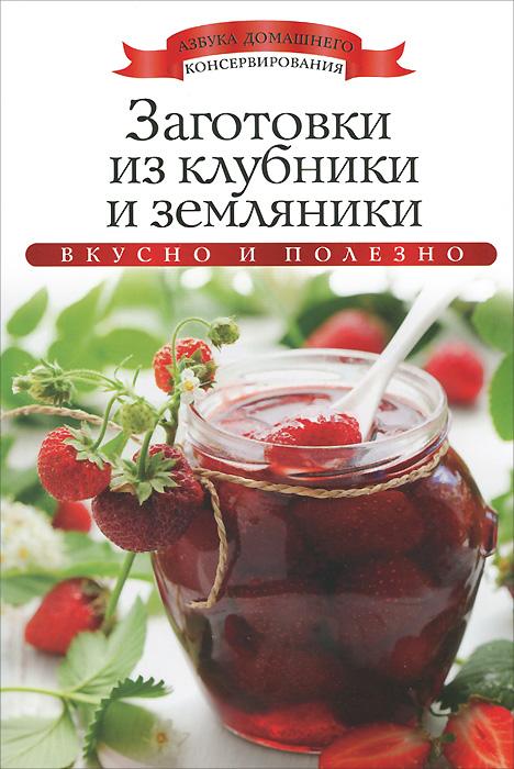 Ксения Любомирова Заготовки из клубники и земляники недорого