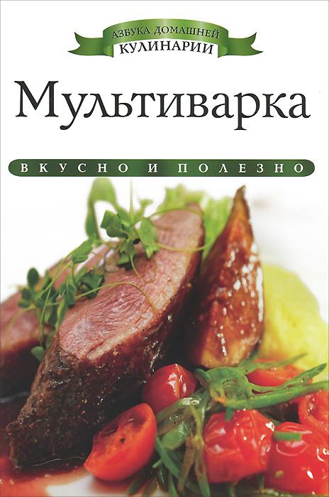Ксения Любомирова Мультиварка любомирова ксения фаршированные блюда из мультиварки