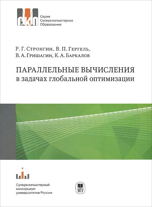Р. Г. Стронгин, В. П. Гергель, В. А. Гришагин, К. А. Баркалов Параллельные вычисления в задачах глобальной оптимизации цена
