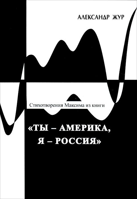 Александр Жур Стихотворения Максима из книги
