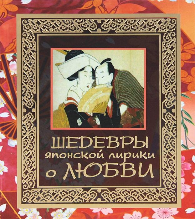 Н.В. Белов Шедевры японской лирики о любви чепрова м в корректор сборник японских танка миниатюра