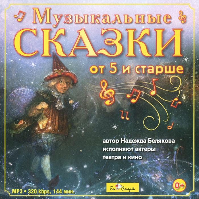цены на Надежда Белякова Музыкальные сказки от 5 и старше (mp3)  в интернет-магазинах