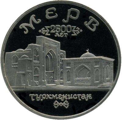 Монета номиналом 5 рублей Мерв. Туркменистан. 2500 лет. Proof в запайке. Россия, 1993 год 1 250 proof 1993