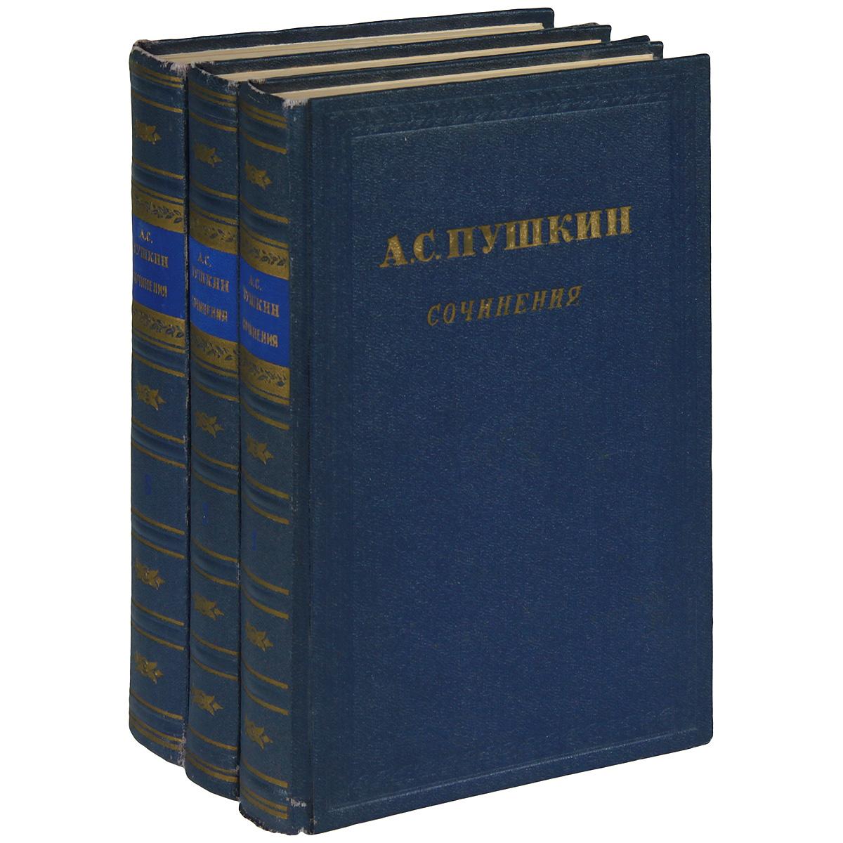 А. С. Пушкин А. С. Пушкин. Сочинения (комплект из 3 книг) а с пушкин а с пушкин избранные сочинения