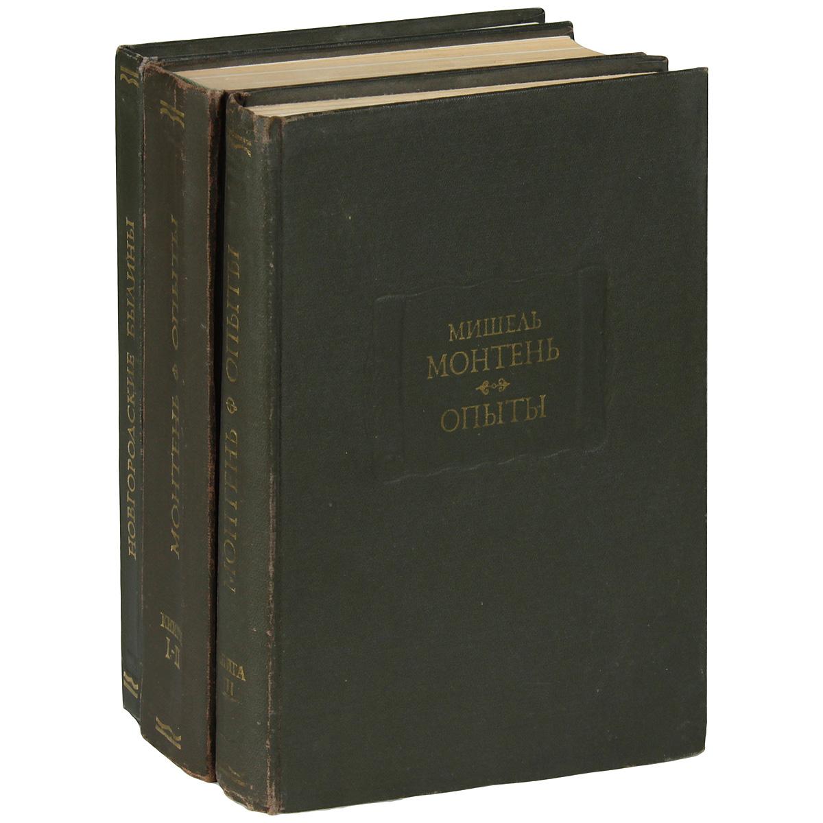 цена на Мишель Эйкем де Монтень Мишель Монтень. Опыты. Книги 1-3. Новгородские былины (комплект из 3 книг)