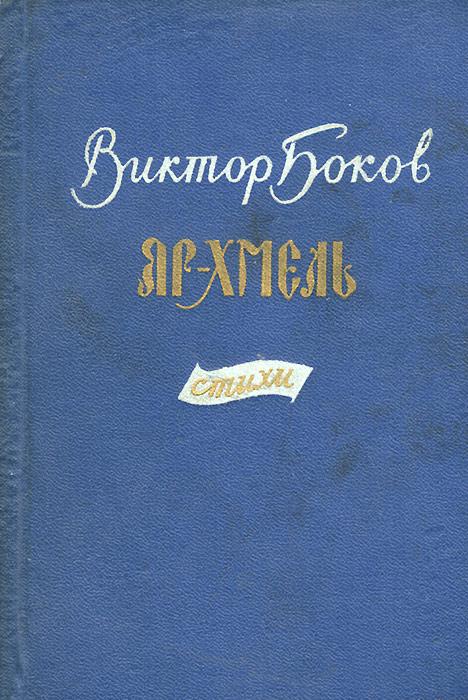 Виктор Боков Яр-хмель хмель