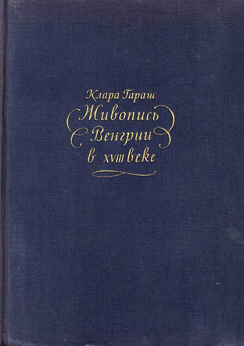 Клара Гараш Живопись Венгрии в XVIII веке