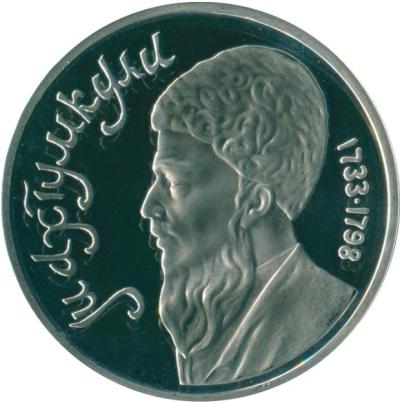 Фото - Монета номиналом 1 рубль Махтумкули. Proof в запайке. СССР, 1991 год монета номиналом 15 копеек ссср 1955 год