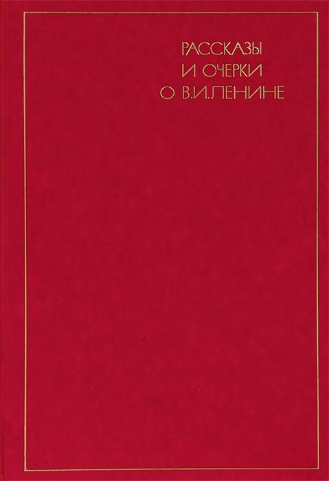 Рассказы и очерки о В. И. Ленине Предлагаем вашему вниманию книгу...