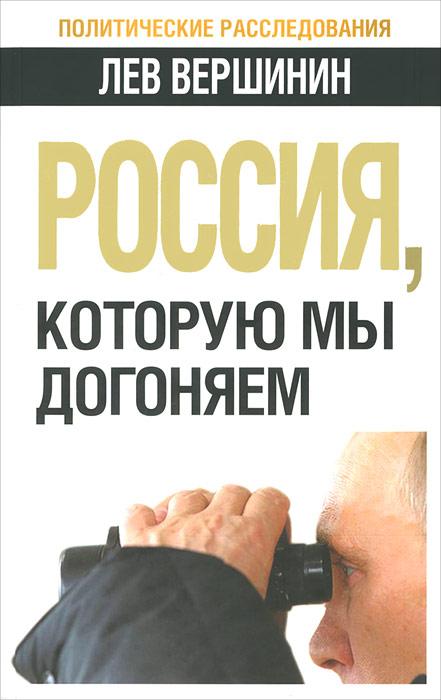 Лев Вершинин Россия, которую мы догоняем вершинин лев рэмович евромайдан кто уничтожил украину