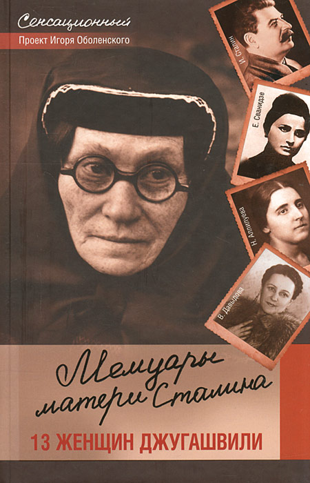 Игорь Оболенский Мемуары матери Сталина. 13 женщин Джугашвили оболенский и мемуары матери сталина 13 женщин джугашвили
