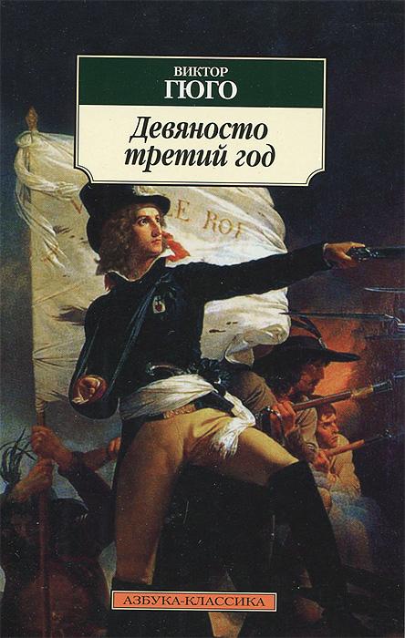 Виктор Гюго Девяносто третий год