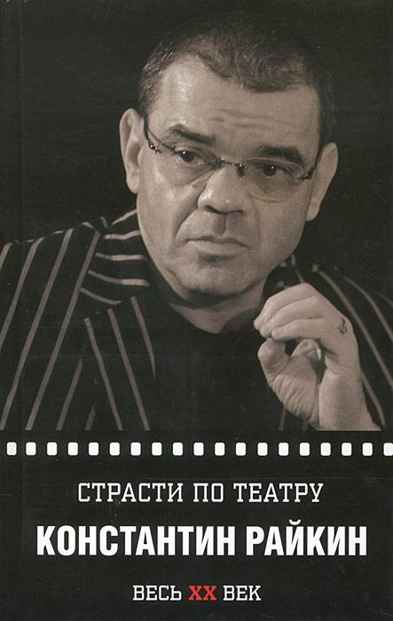 Светлана Овчинникова Константин Райкин. Страсти по театру цены онлайн