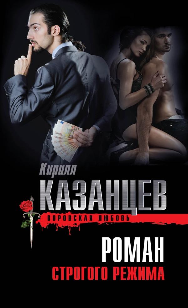 Кирилл Казанцев Роман строгого режима