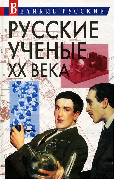 В. И. Левин Русские ученые XX века