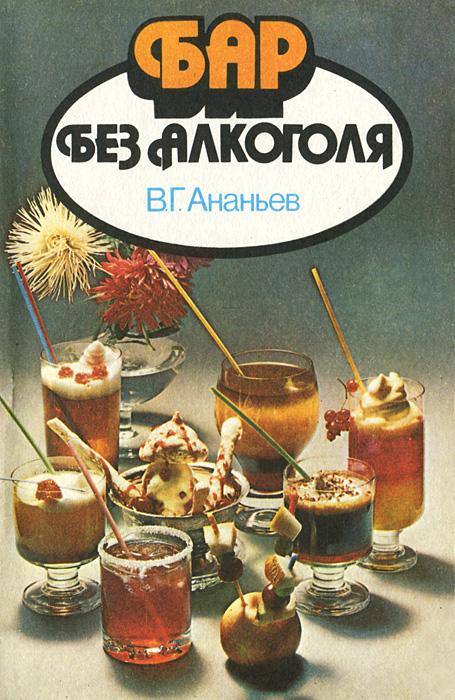 В. Г. Ананьев Бар без алкоголя в г ананьев бар без алкоголя