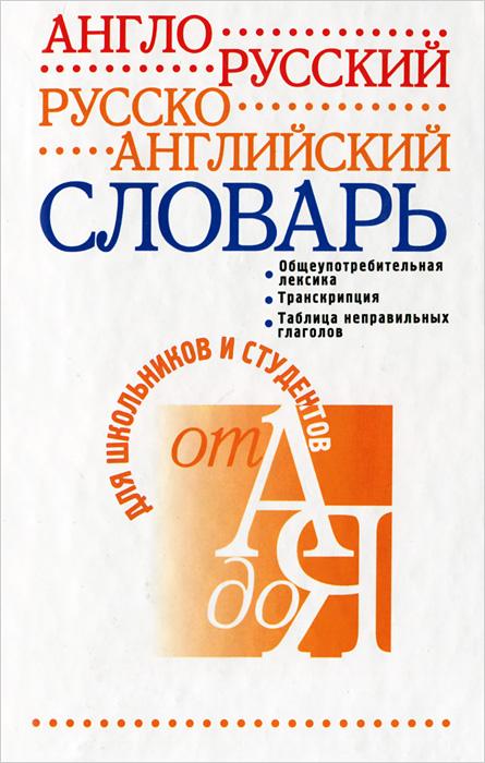 Англо-русский, русско-английский словарь английский язык перевод слов с транскрипцией 9 класс