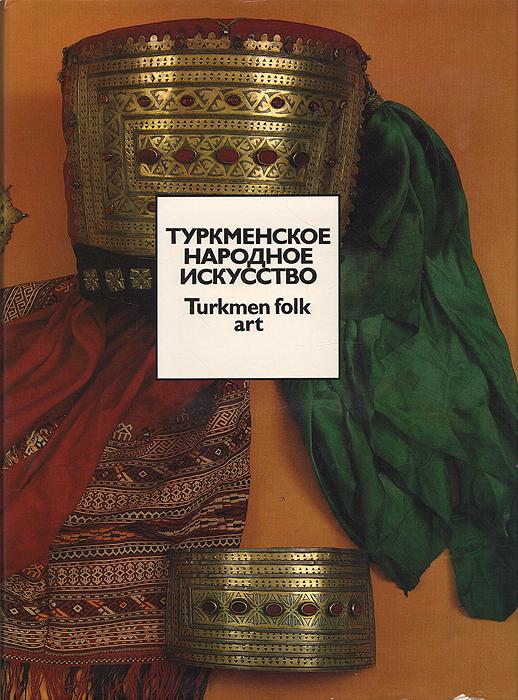 Эльмира Меджитова Туркменское народное искусство
