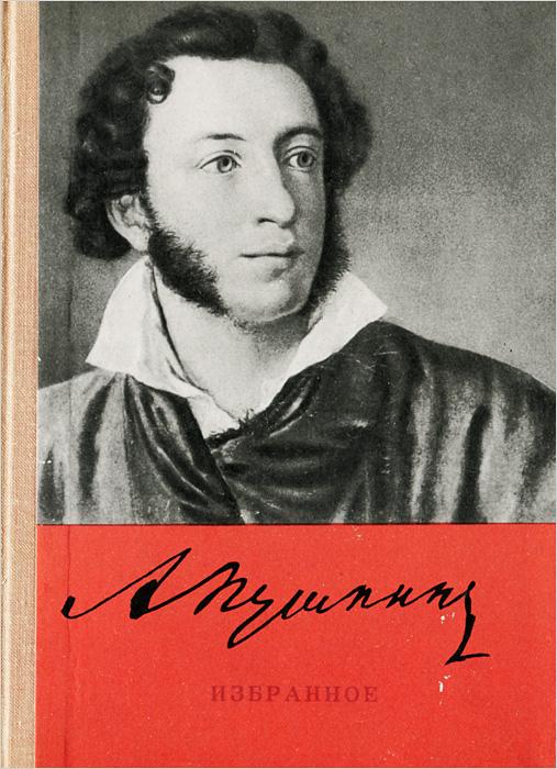 А. Пушкин А. Пушкин. Избранное