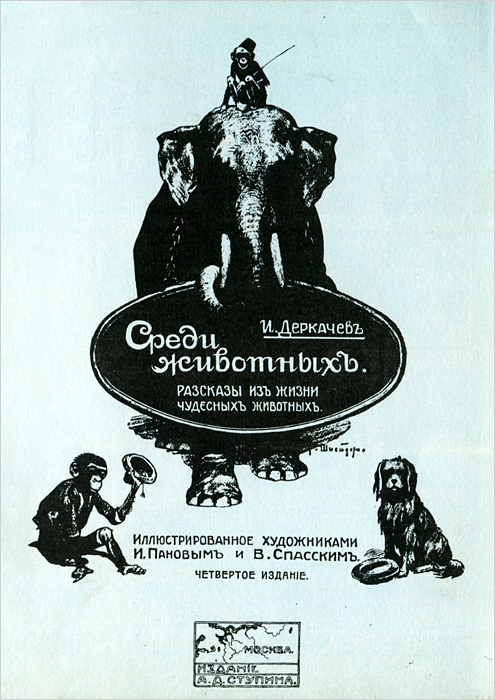 И. Деркачев Среди животных
