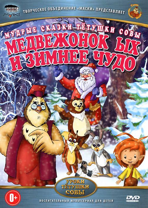 Мудрые сказки тетушки Совы: Медвежонок ЫХ и зимнее чудо