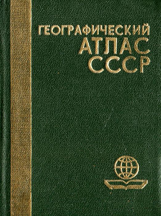 Географический атлас СССР (миниатюрное издание) отсутствует географический атлас российской империи