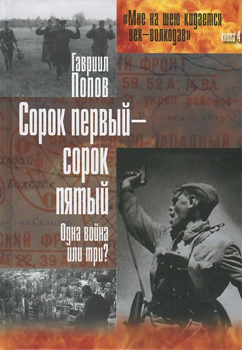 Гавриил Попов Сорок первый - сорок пятый. Одна война или три?