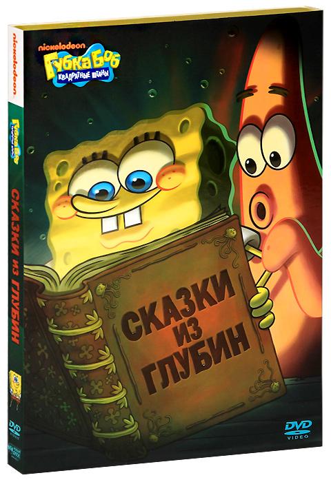 Губка Боб Квадратные Штаны: Сказки из глубин, Выпуск 4