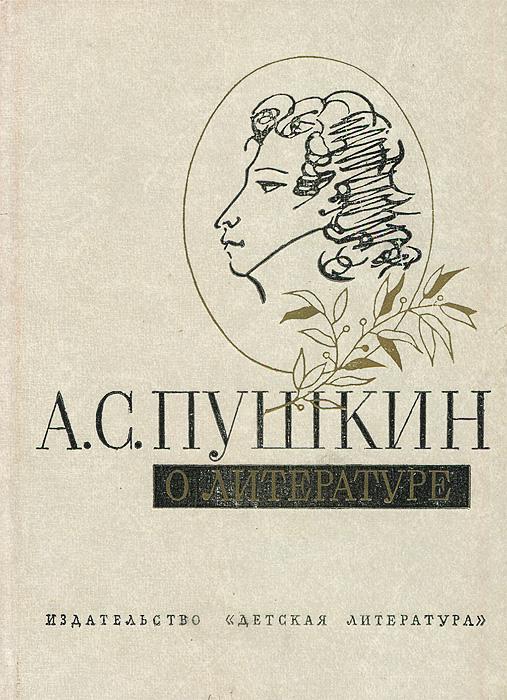 А.С. Пушкин А.С. Пушкин о литературе. Избранное цена и фото