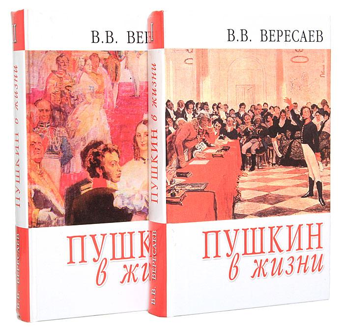В. В. Вересаев Пушкин в жизни: Систематический свод подлинных свидетельств современников (комплект из 2 книг)
