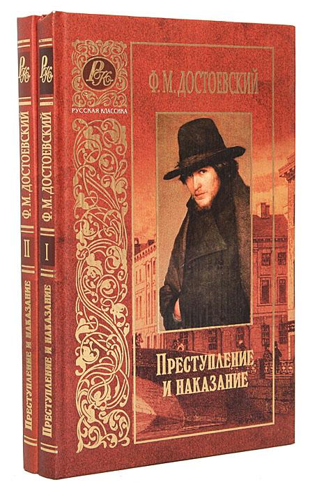 Ф. М. Достоевский Преступление и наказание (комплект из 2 книг)