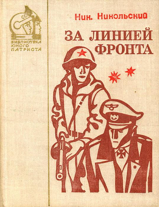 Н. Никольский За линией фронта фронт за линией фронта dvd