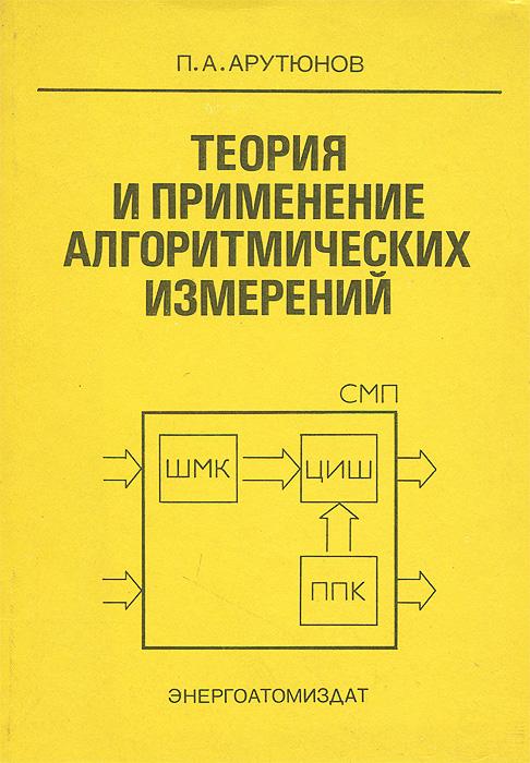 П. А. Арутюнов Теория и применение алгоритмических измерений микро двигатель для цифровой техники ab