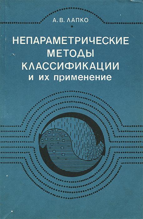 А. В. Лапко Непараметрические методы классификации и их применение