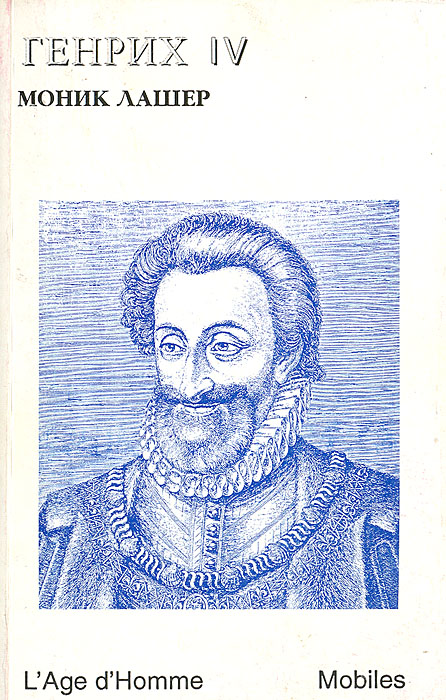 Моник Лашер Генрих IV