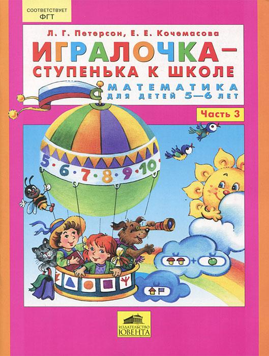 Л. Г. Петерсон, Е. Е. Кочемасова. Игралочка - ступенька к школе. Математика для детей 5-6 лет. Часть 3